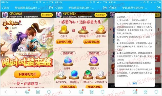 梦幻诛仙感恩节回馈 集120个爱心送8个Q币奖励