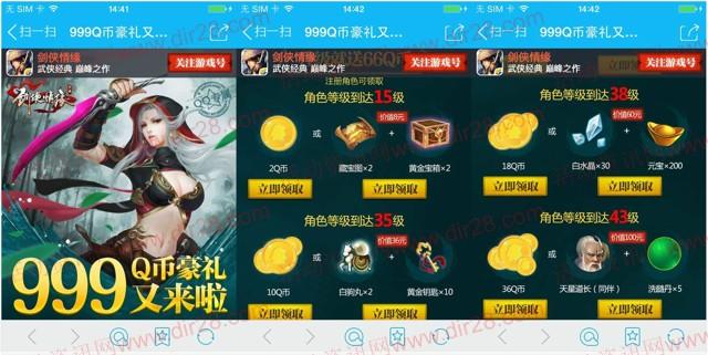 剑侠情缘豪礼又来了app手游试玩送2-66个Q币奖励