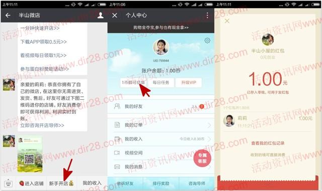半山微店下载app送0.5,邀4好友关注提现1元微信红包