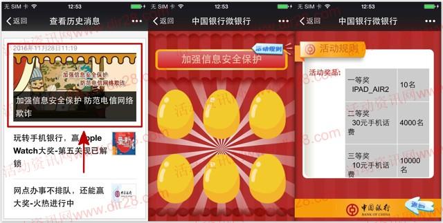 中国银行微银行信息安全砸金蛋送10-30元手机话费奖励