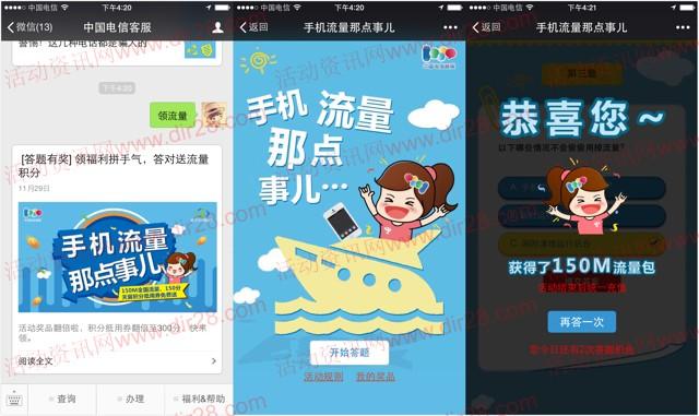 中国电信客服答题抽奖送150M流量,300天翼积分等奖励