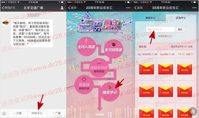 北京交通广播听众欢乐汇抽奖送1-200元微信红包奖励