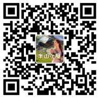 半山铺子下载app送0.5,邀4好友关注提现1元微信红包