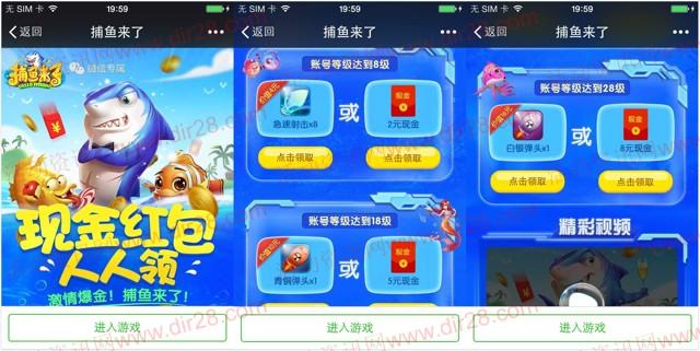 腾讯捕鱼来了app手游试玩送2-15元微信红包奖励