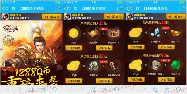 腾讯剑侠情缘重磅来袭app手游试玩送2-66个Q币奖励