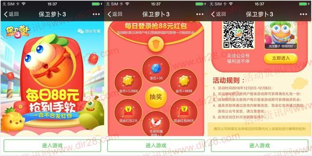 腾讯保卫萝卜3 app手游登录抽奖送2-88元微信红包奖励