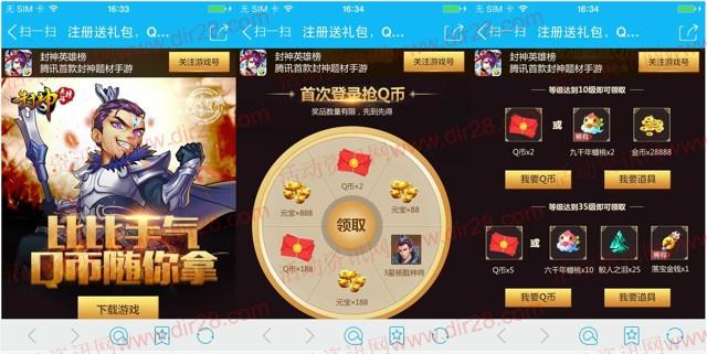 腾讯封神英雄榜比比手气app手游试玩送2-17个Q币奖励