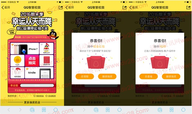 手机qq智慧校园支付1分钱抽奖送1个Q币,QQ现金红包等奖励
