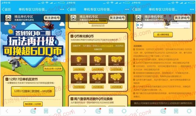 腾讯单机游戏签到第二期得q币券可兑5-40个Q币奖励