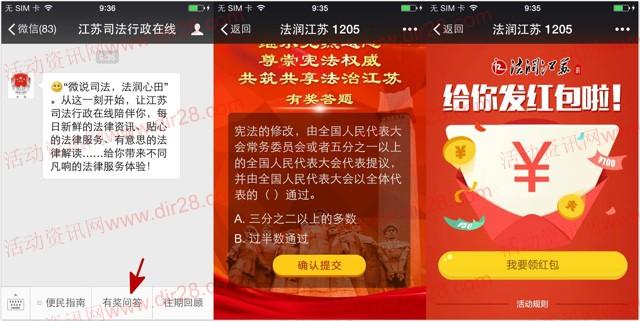 江苏司法行政在线答题抽奖送1-100元微信红包奖励
