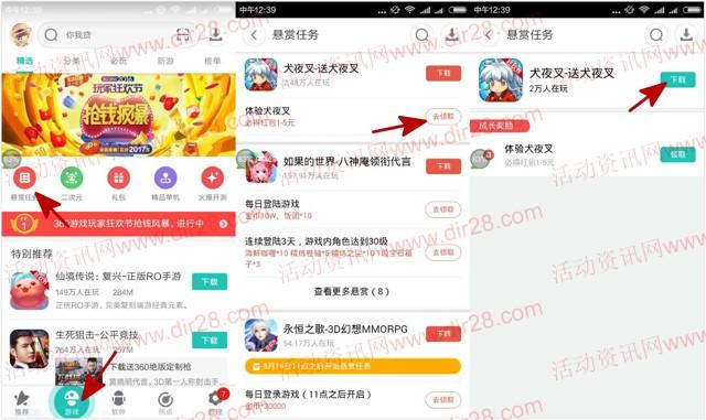 360悬赏下载犬夜叉app手游送1-5元现金红包奖励