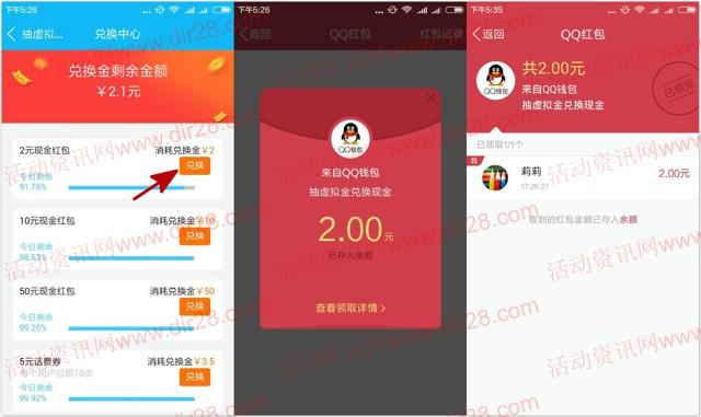 手机qq一毛钱抽奖送兑换金可兑2-88元QQ现金红包奖励