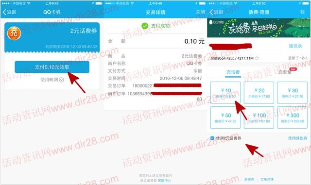 手机QQ支付1毛钱送2元话费券 充值10元话费可使用