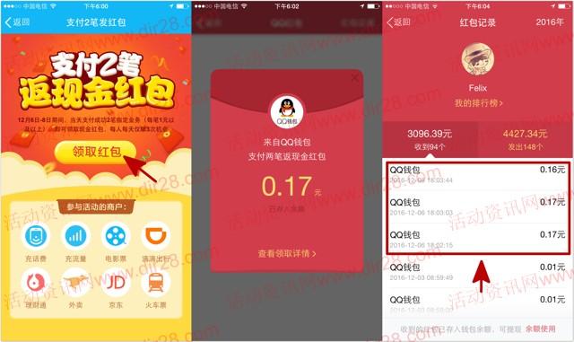 手机QQ买1元活期理财通送0.5-1元左右QQ现金红包奖励
