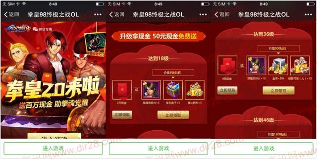 拳皇98终极之战2.0来啦app手游试玩送2-50元微信红包奖励