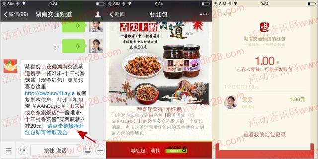 湖南交通频道19周年台庆关注送总额10万元微信红包奖励