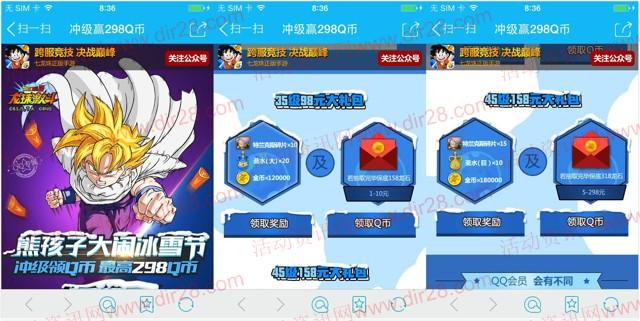 龙珠激斗熊孩子闹冰雪节app手游试玩送1-6个Q币奖励