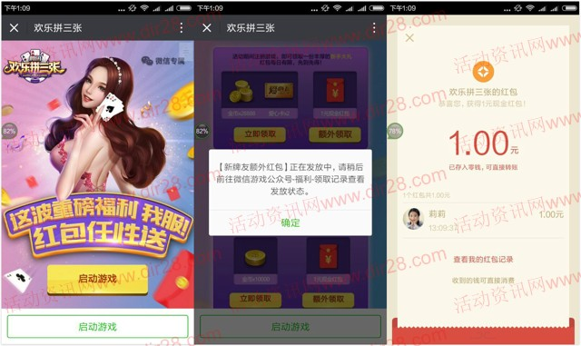 欢乐拼三张重磅福利app手游试玩送1-2元微信红包奖励