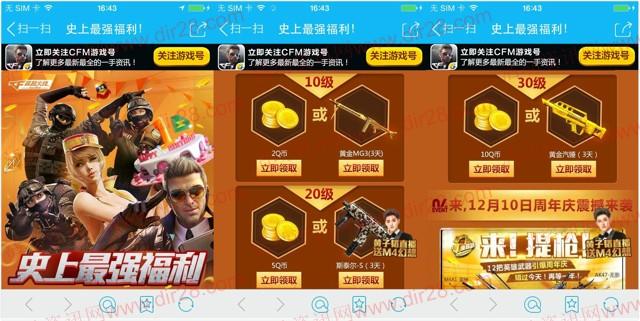 CF穿越火线app手游试玩送2-17个Q币奖励