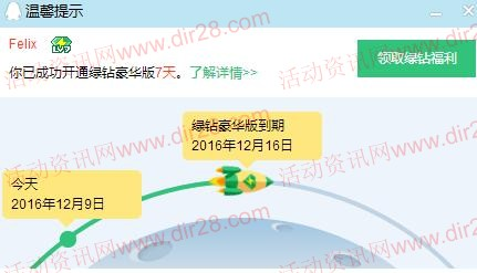 qq音乐vip微信公众号关注100%送7天豪华QQ绿钻奖励