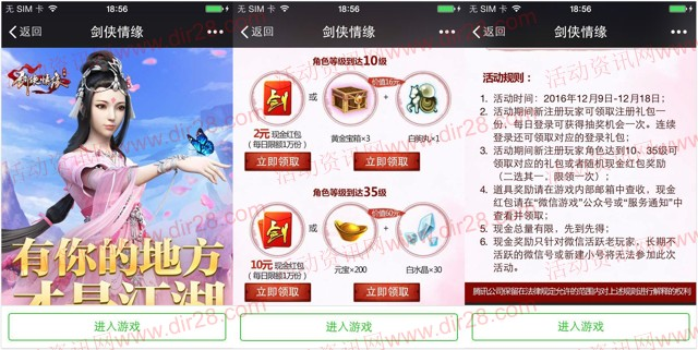 剑侠情缘12月新一期app手游试玩送2-12元微信红包奖励