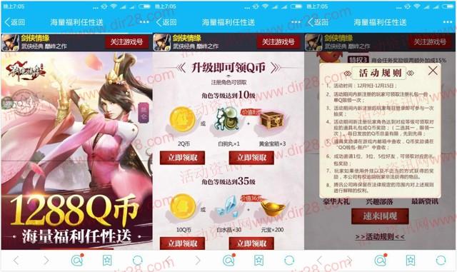 腾讯剑侠情缘海量福利app手游试玩送2-12个Q币奖励