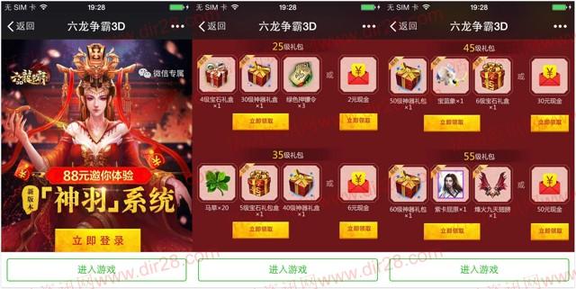六龙争霸神羽系统app手游试玩送2-88元微信红包奖励