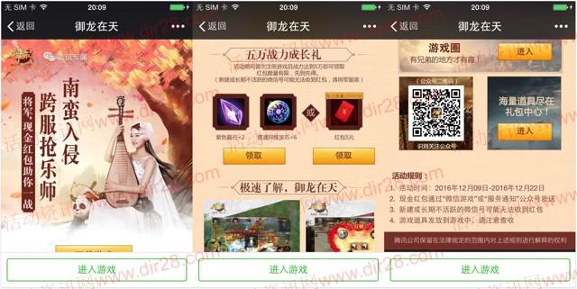 御龙在天跨服抢乐师app手游试玩送5元微信红包奖励