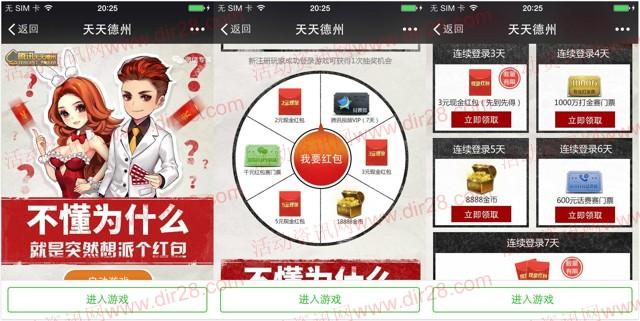天天德州新一期app手游试玩登录送3-10元微信红包奖励
