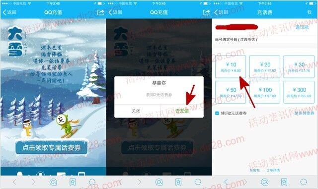 手机QQ大雪又一张100%送2元话费券 充值10元话费可使用