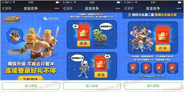 皇室战争老用户app手游连续登录送7-188元微信红包奖励