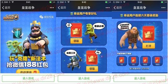 皇室战争幸运用户app手游登录送4-188元微信红包奖励