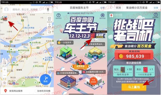 百度地图app车主节集油桶送2-10元无限制现金券,加油卡等