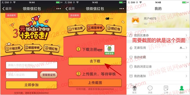 蚂蚁短租携分众app下载注册100%送3元微信红包奖励