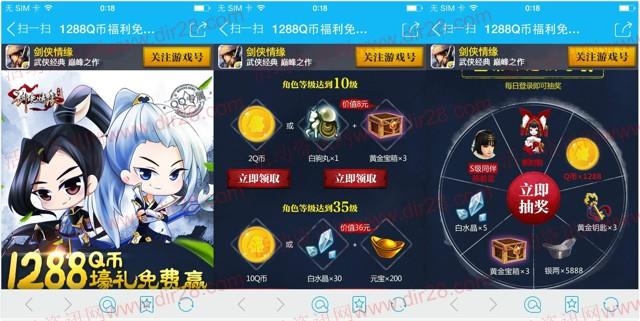 腾讯剑侠情缘豪礼免费赢app手游试玩送2-12个Q币奖励