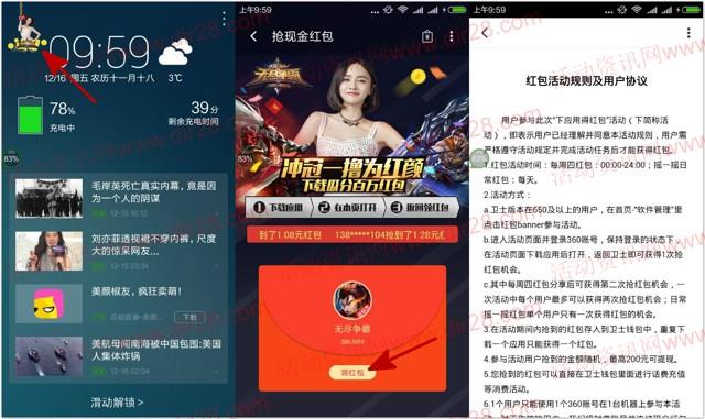 360卫士下载无尽争霸app手游送0.36-2元现金红包奖励