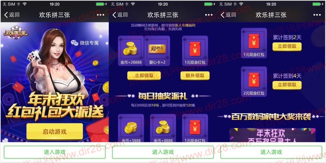 欢乐拼三张年末狂欢app手游登录送1-5元微信红包奖励