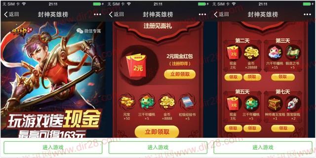 封神英雄榜app手游连续登录送2-7元微信红包奖励