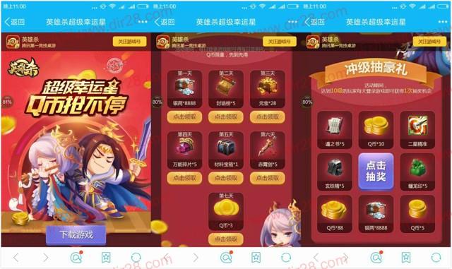 英雄杀超级幸运星app手游登录抽奖送5-88个Q币奖励