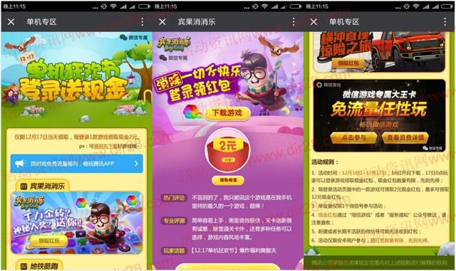 腾讯游戏单机狂欢app手游登录送2-12元微信红包奖励