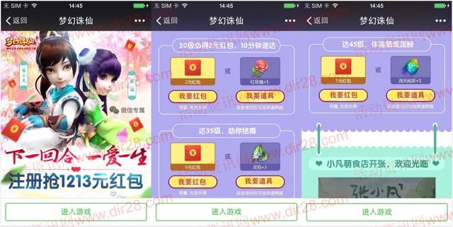 诛仙新一期一爱一生app手游试玩送2-14元微信红包奖励