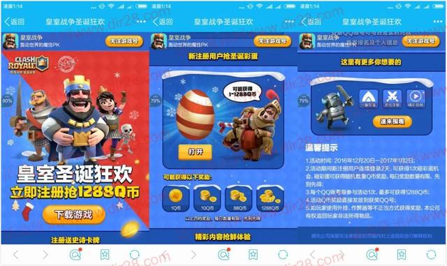 皇室战争圣诞狂欢app手游登录送1-1288个Q币奖励