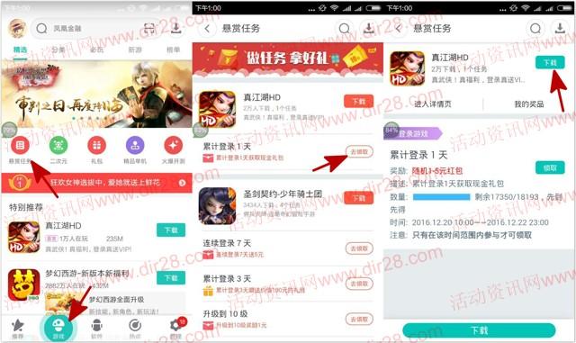 360悬赏下载真江湖app手游登录送1-5元现金红包奖励