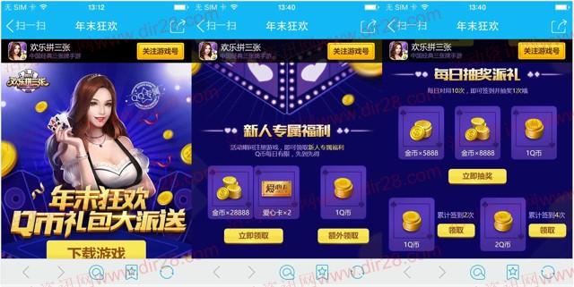 欢乐拼三张年末狂欢app手游试玩送1-5个Q币奖励