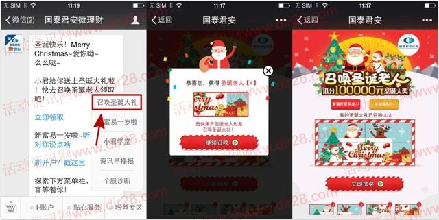 国泰君安微理财圣诞抽奖送总额10万元微信红包奖励