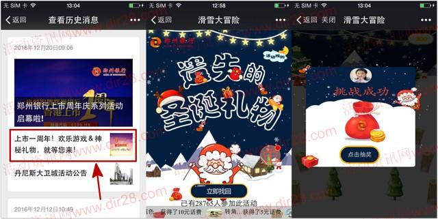 郑州银行信用卡欢乐圣诞节抽奖送5-100元手机话费奖励