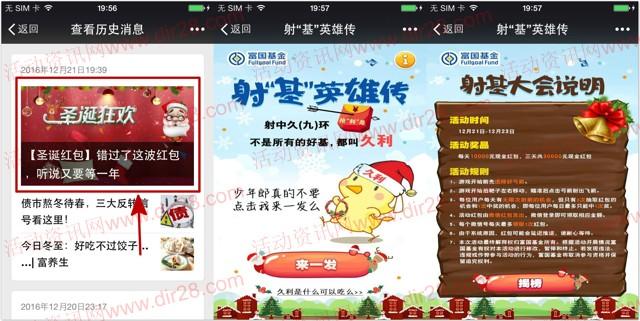 富国基金圣诞射基大会抽奖送总额3万元微信红包奖励