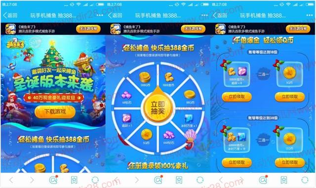 腾讯捕鱼来了圣诞版本app手游试玩送5-17个Q币奖励