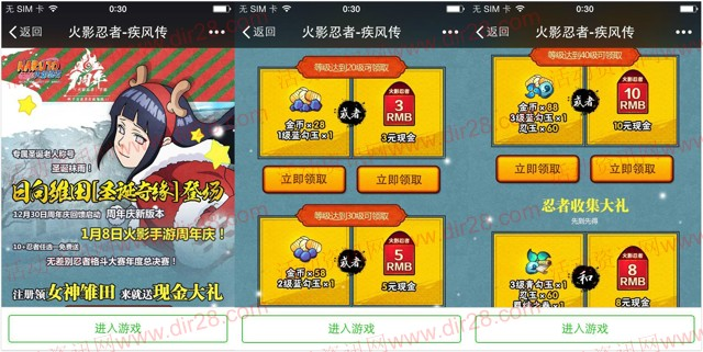 火影忍者圣诞奇缘app手游试玩送3-26元微信红包奖励