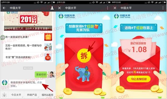 中国太平圣诞你好福利关注送最少1元微信红包奖励